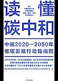 """读懂碳中和(中国气候变化事务特使 解振华先生作序推荐 """"2020年度中国生态环境十大科技进展"""" 全方位解读碳中和战略与行…"""