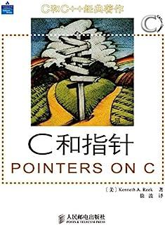 C和指针(异步图书) (C和C++经典著作)