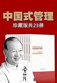 曾仕强中国式管理全集(套装书全23册)
