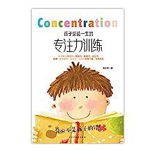 """孩子受益一生的专注力训练(以哈佛""""优势循环""""五步法为基础,更适用于中国家庭的生理、心理、学理三位一体的儿童、青少年专注力训练体系。)"""