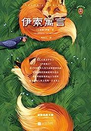 读客经典文库:伊索寓言(未删节!全新日历版式设计!流传了2500年的小故事,培养出无数哲人的大智慧!)