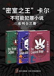 """""""密室之王""""卡爾:不可能犯罪小說(系列全三冊)"""
