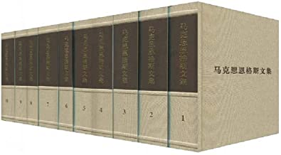 马克思恩格斯文集1~10卷(套装共10册)