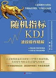 随机指标KDJ:波段操作精解(北京知名私募基金投资主管15年操盘经验,告诉你年均收益超过32%的秘密!)