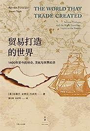贸易打造的世界——1400至今的社会、文化与世界经济 (罗辑思维年度致敬硬书,哈佛、耶鲁等商学院教师推荐教材;纵跨600年,83篇小史倾情书写全球贸易发展的来龙去脉)