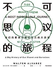 不可思议的旅程:我们的星球与我们自己的大历史(从历史学家+旅行者+艺术家+地质学家的角度,带我们审视宇宙历史和人类故事)