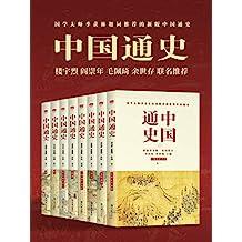 中國通史(套裝全八冊 全本無刪減!連續暢銷11年,銷量百萬套,榮登新華及各大電商榜首。)