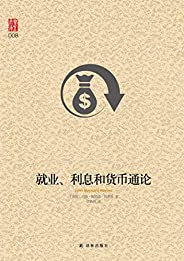 就業、利息和貨幣通論(全球公認經濟學經典巨著,著名經濟學家徐毓枬是凱恩斯這本國內最早的翻譯者!) (壹力文庫)