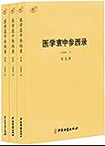 医学衷中参西录(套装共3册) (中医典籍丛刊)