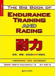 耐力:无伤、燃脂、轻松的MAF训练法 (一本助你消除啤酒肚、游泳圈,减肥减脂,提高跑步成绩的耐力训练法,为你量身定制训练计划的实用指南!)