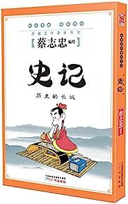 史记:历史的长城(蔡志忠典藏国学漫画系列)