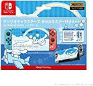 Sanrio 三丽鸥卡通人物 换装保护套TPU套装for Nintendo Switch 肉桂狗