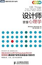 设计师要懂心理学 (图灵交互设计丛书 7)