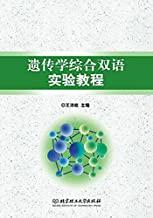 遗传学综合双语实验教程 (English Edition)