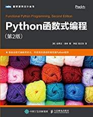 Python函数式编程(第2版)(图灵图书)