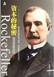 """资本的秘密:洛克菲勒自传(繁盛六代的""""世界财富标记"""",独一无二的洛克菲勒家族的财富传奇!)"""