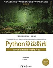 Python算法指南——程序员经典算法分析与实现