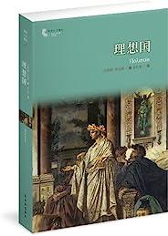 理想國 (譯林人文精選)