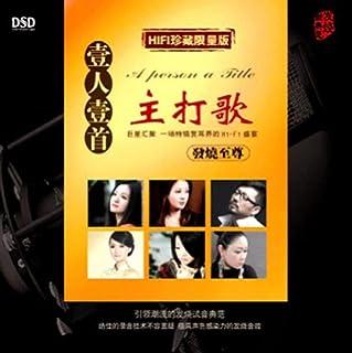 一人一首主打歌:发烧至尊(HIFI珍藏限量版)(CD)
