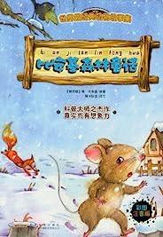 世界最經典動物故事集:比安基森林童話(注音彩繪版)