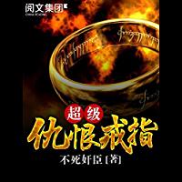 超级仇恨戒指第3卷