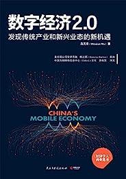 数字经济2.0(《经济学人》年度商业选书!麦肯锡总裁鲍达民荐读!革新商业模式,重新定义传统行业!) (博集经管商务必读系列)