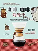咖啡咖啡处处开(屡次获得欧洲最佳烘焙师金奖、英国顶级美味奖的专业咖啡师杰里米•托茨和史蒂文•马卡东尼亚所著的咖啡入门指南。从入门到进阶,懂咖啡才能更优雅地喝咖啡。深度解读咖啡产区、文化、冲泡、品鉴等方方面面的知识!)