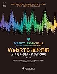 WebRTC技术详解 从0到1构建多人视频会议系统(全面讲解WebRTC,案例代码可直接用于视频会议、在线教育场景,开源商用视频会议系统)