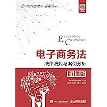 电子商务法——法律法规与案例分析(微课版)