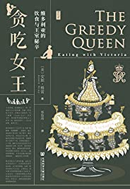 """贪吃女王:维多利亚的饮食与王室秘辛【维多利亚很贪吃,这既反映出她对生活的""""好胃口"""",也反映出她对突破限制、拥有不同经历的渴望】 (思想会)"""