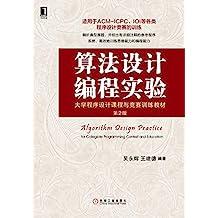 算法设计编程实验(第2版)(适用于ACM-ICPC、IOI等各类程序设计竞赛的训练,精析典型赛题,并给出有详细注释的参考程序,系统、高效地训练思维能力和编程能力)