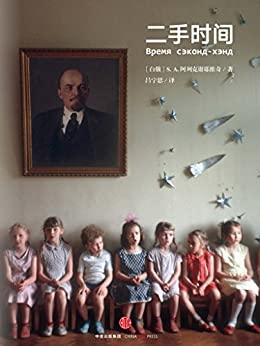 """""""二手时间(诺贝尔文学奖得主阿列克谢耶维奇重磅新作品!历时二十年采访,再现苏联解体后转型时代普通人带血的历史)"""",作者:[阿列克谢耶维奇, 吕宁思]"""