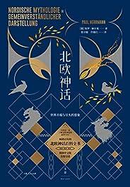 北欧神话:世界开端与尽头的想象【只读这一本,了解北欧神话的前世今生!畅销百年的北欧神话百科全书,简体中文版首度引进】