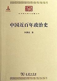 中国近百年政治史 (中华现代学术名著丛书)