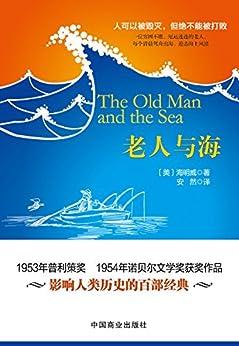 """""""老人与海"""",作者:[欧内斯特·海明威, 锦华]"""
