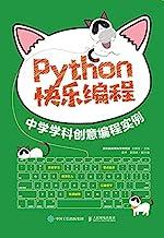 Python快乐编程 中学学科创意编程实例