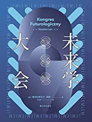 未来学大会(波兰科幻大师莱姆代表作之一,以科学幽默和辛辣讽刺勾画人类未来!) (译林幻系列)