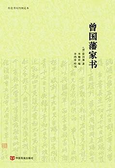 """""""曾国藩家书 (百部国学•古典文学系列丛书)"""",作者:[曾国藩, 刘建生]"""