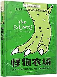 長青藤國際大獎小說書系:怪物農場(英國卡內基兒童文學獎提名獎。一則來自農場的神秘廣告,掀起一場動物保衛戰。)