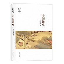 吕思勉文集:中国通史 (中国文化丛书·经典随行)