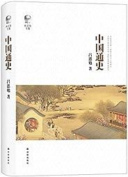 呂思勉文集:中國通史 (中國文化叢書·經典隨行)