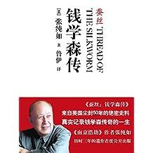 蚕丝:钱学森传(本书的独特在于是以一个美国人的视角来描写钱学森的一生;钱学森旅美二十年、曲折归国以及为中国航天事业殚精竭虑的传奇一生)