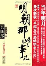 明朝那些事儿(第6部):日暮西山 (中国历史那些事儿系列)
