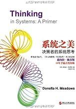 系统之美(系统思考领域泰斗、《第五项修炼》作者彼得·圣吉的老师德内拉·梅多斯10年精华手稿,首度出版!)