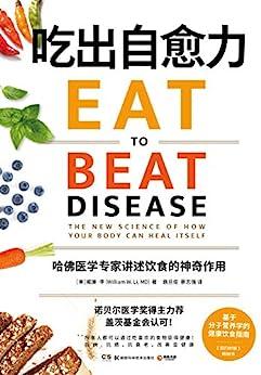 """""""吃出自愈力(每一口,都是你增进健康的机会!诺贝尔医学奖得主力荐,基于分子营养学的饮食指南!)"""",作者:[威廉·李, 路旦俊, 蔡志强]"""