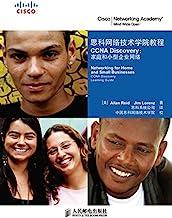 思科网络技术学院教程 CCNA Discovery:家庭和小型企业网(异步图书)