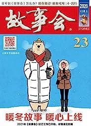故事會(2020年12月上半月刊·紅版)