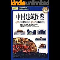 中国建筑图鉴