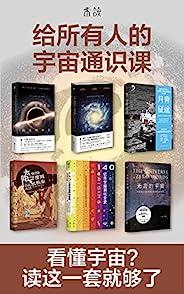 给所有人的宇宙通识课(在无言的宇宙中看懂天体、黑洞、暗物质,在太阳系度假、登陆月背,了解140亿年宇宙演化史)(套装共6册)