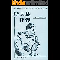 斯大林评传 (据查尔斯·马拉默思从俄文编译的纽约-伦敦哈泼兄弟出版公司1946年英文版译出)